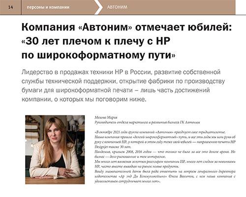 30 лет плечом к плечу с HP