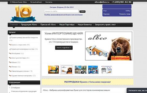 Сайт albeo.ru