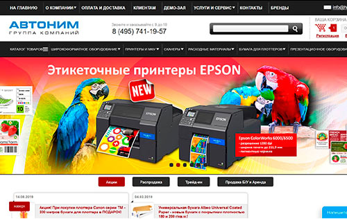 Сайт hitprinter.ru