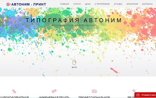 avtonim-print.ru