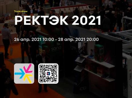 Регистрация на Выставку Ректек 2021