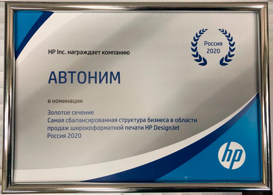 Лидер продаж в категории HP DesignJet