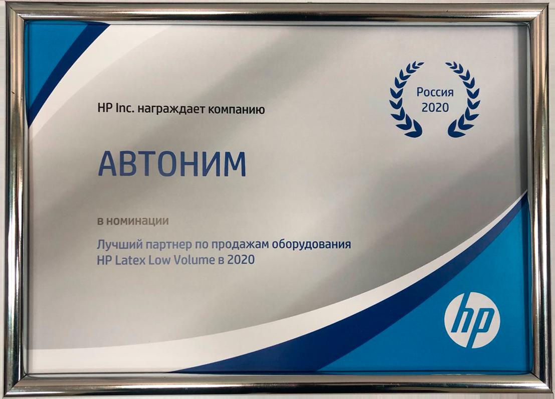 Лидер продаж в категории HP Latex