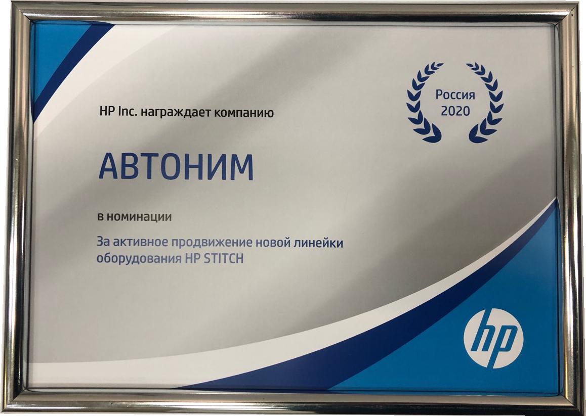 Лидер продаж в категории HP Stitch